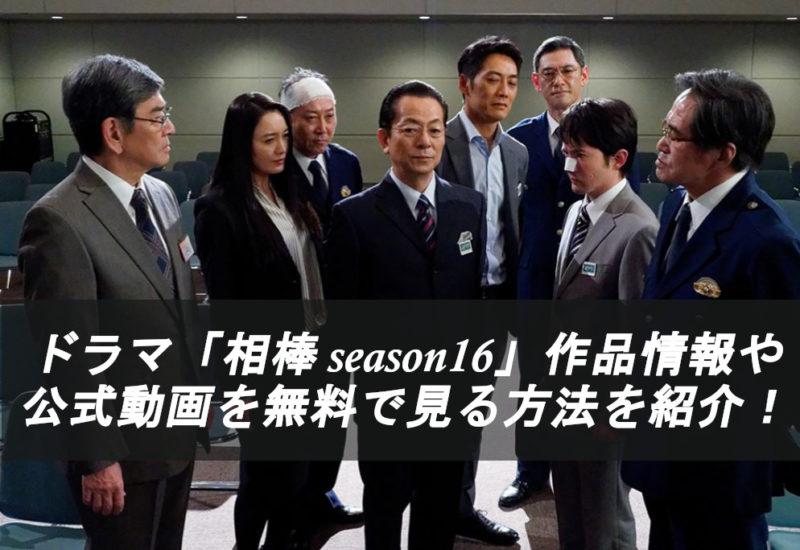 ドラマ「相棒 season16」