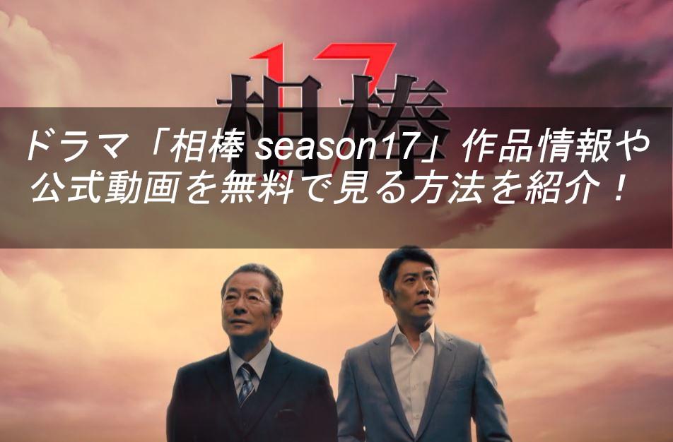 ドラマ「相棒 season17」