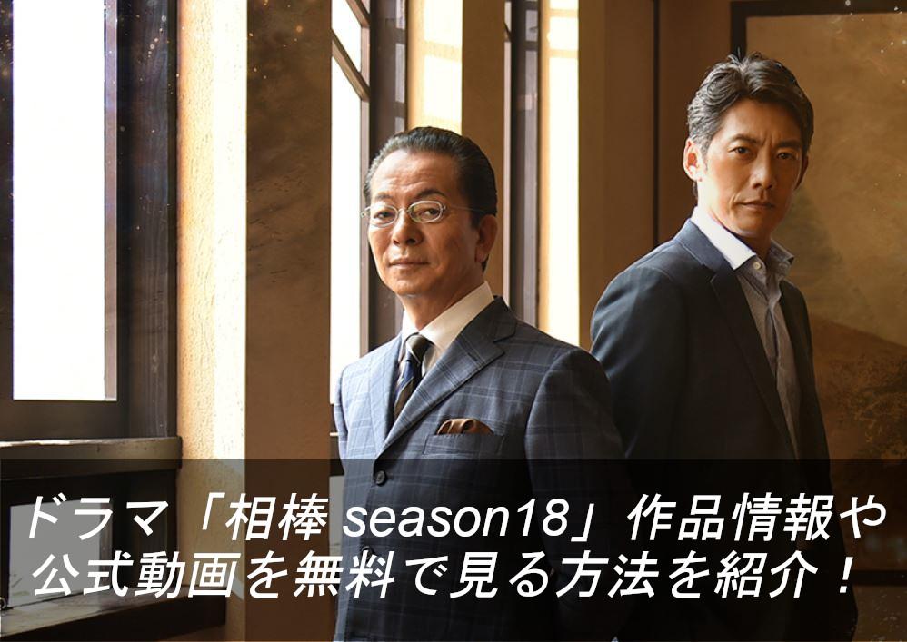 ドラマ「相棒 season18」