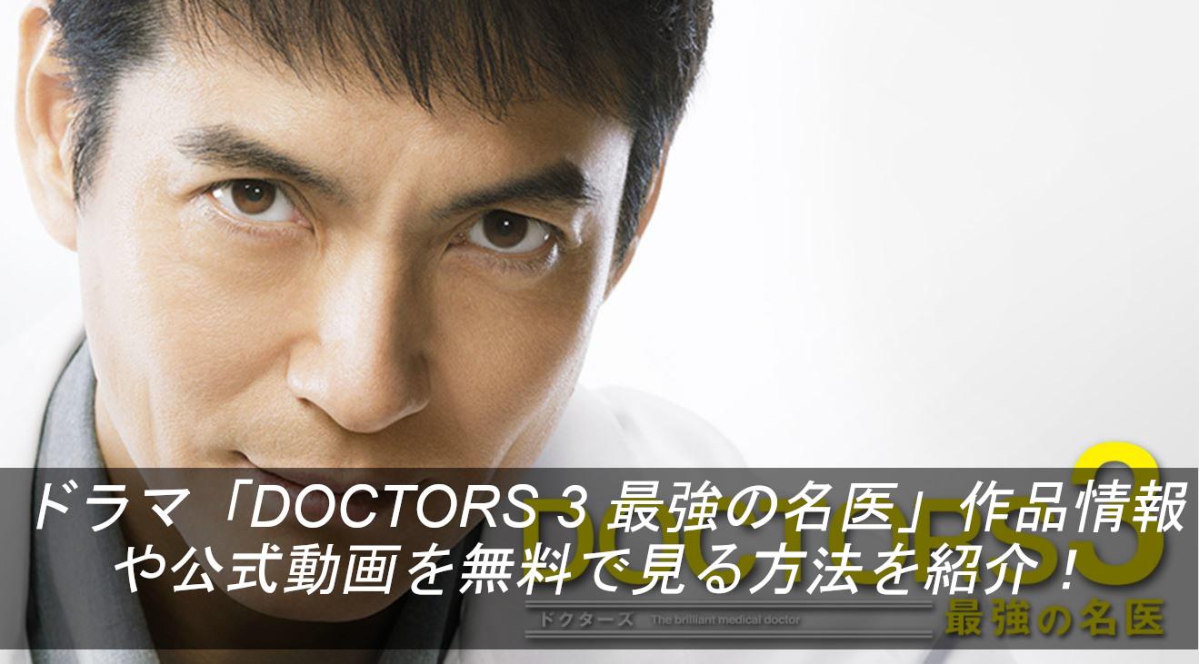 ドラマ「DOCTORS 3 最強の名医」