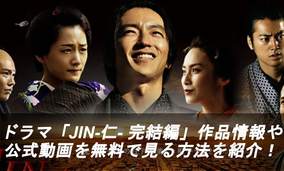 ドラマ「JIN-仁- 完結編」
