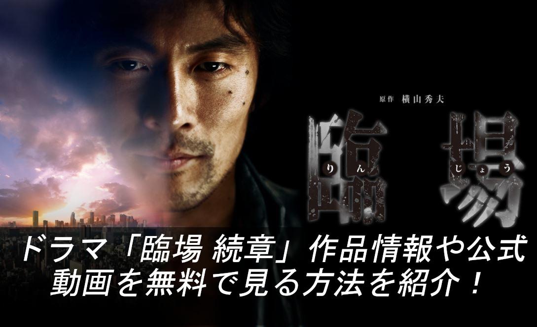 ドラマ「臨場 続章」