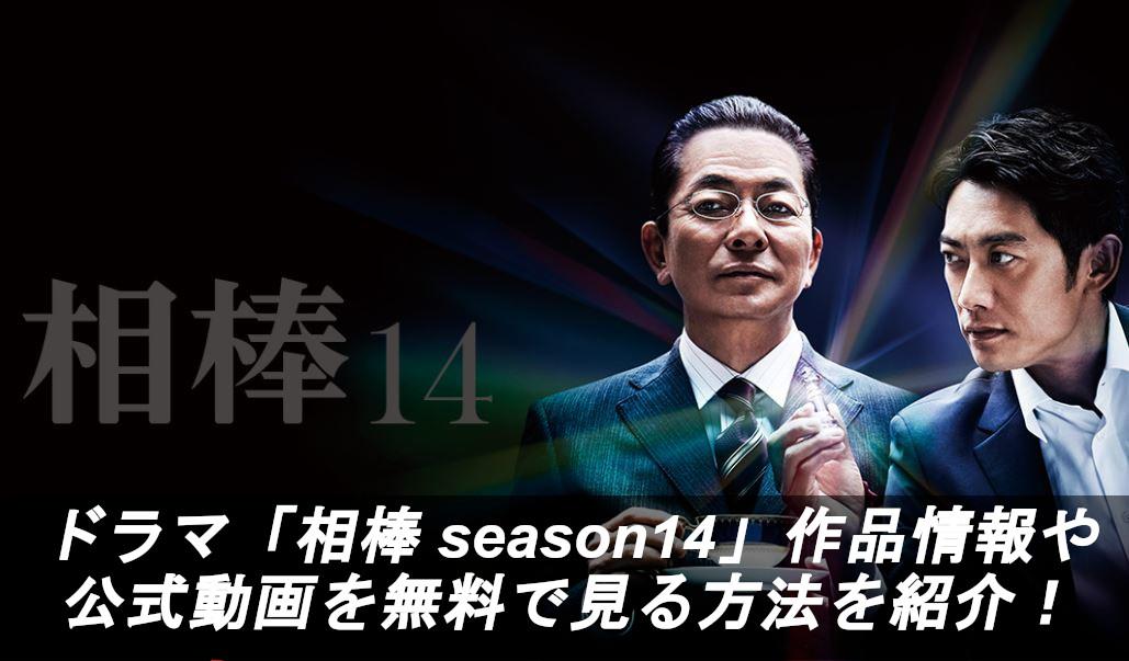 ドラマ「相棒 season14」