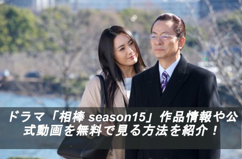 ドラマ「相棒 season15」