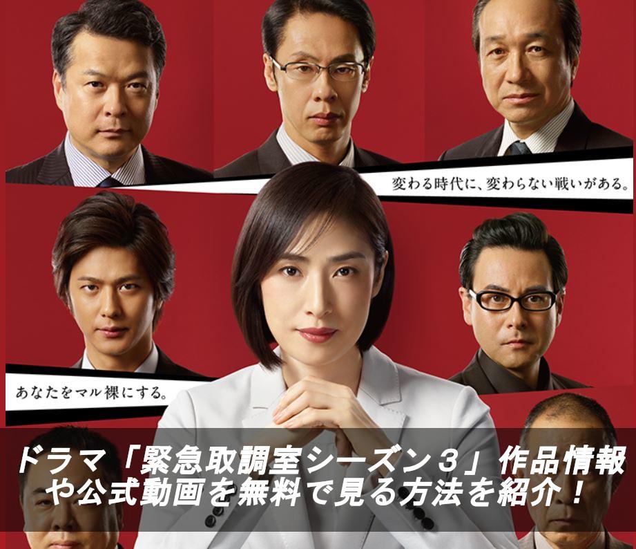 ドラマ「緊急取調室 シーズン3」