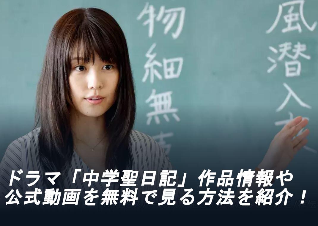 ドラマ「中学聖日記」